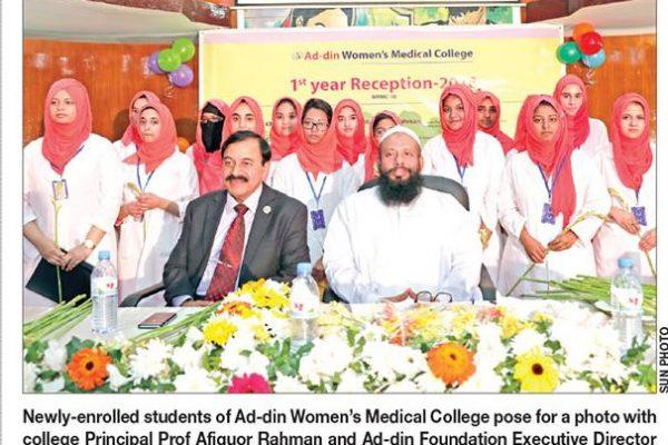 Addin women medical college 1st year reception-2018
