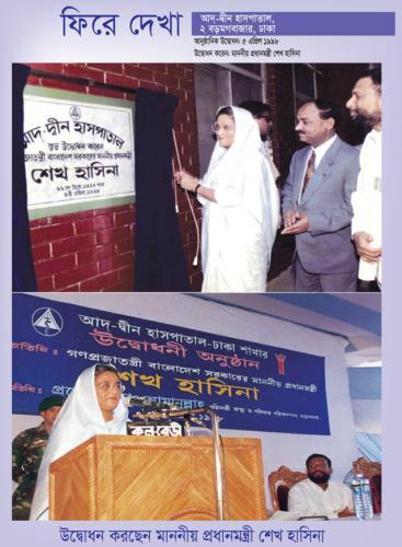P.M. Sheikh Hasina  - optimize