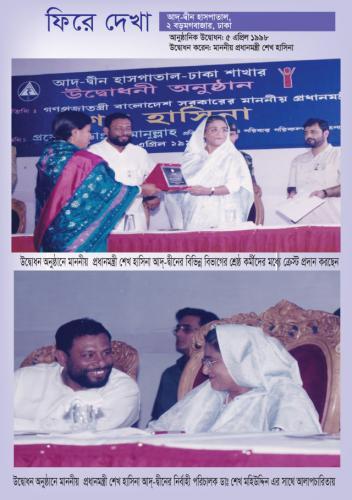 PM S.Hasina 1  - optimize