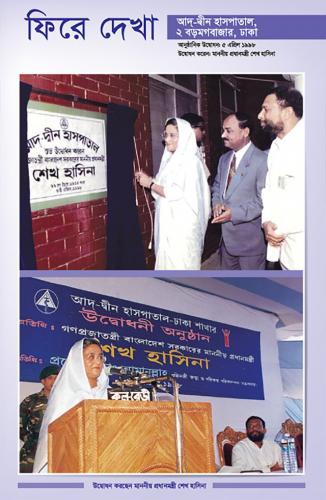 Pm S. Hasina  - optimize
